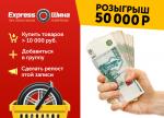 50 000 рублей счастливому клиенту Express-Шины