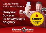 5 000 рублей за лучшее селфи с Express-Шиной